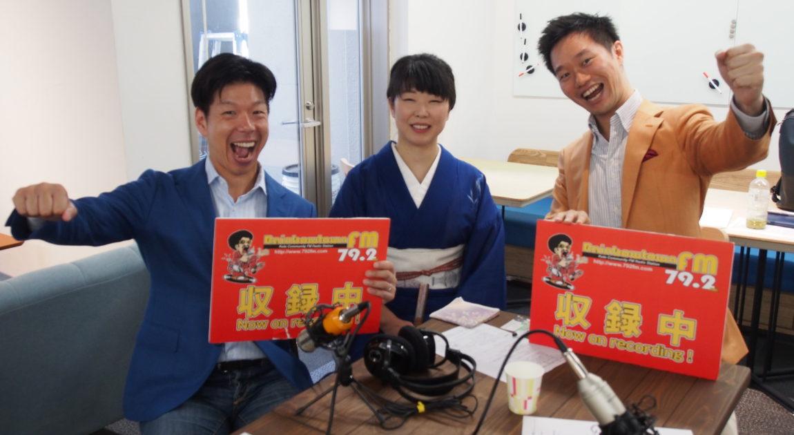 志師塾ラジオに出演する渡部佳奈子