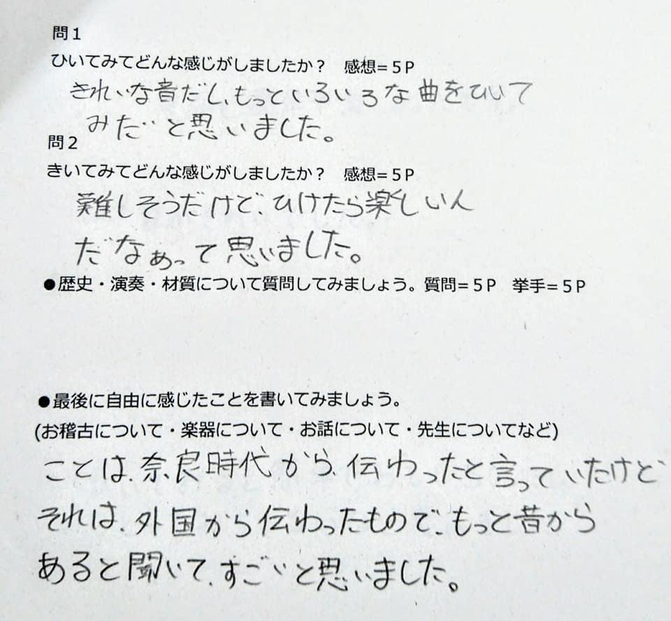 箏の感想 渡部佳奈子