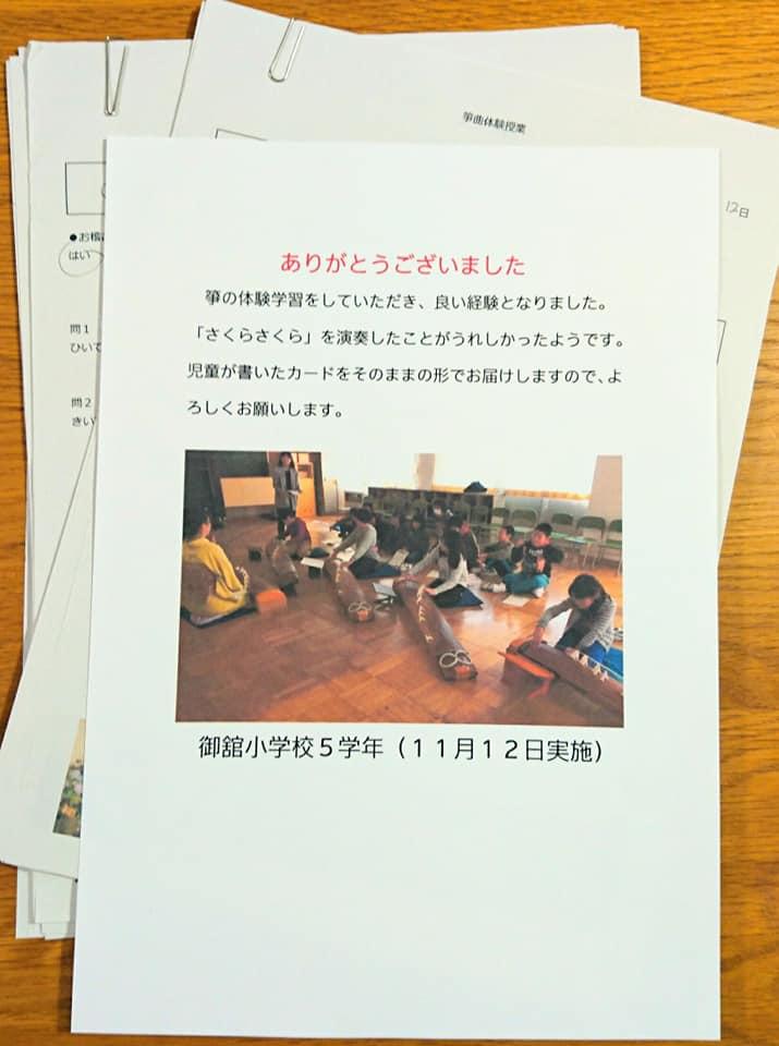箏授業の感想 渡部佳奈子