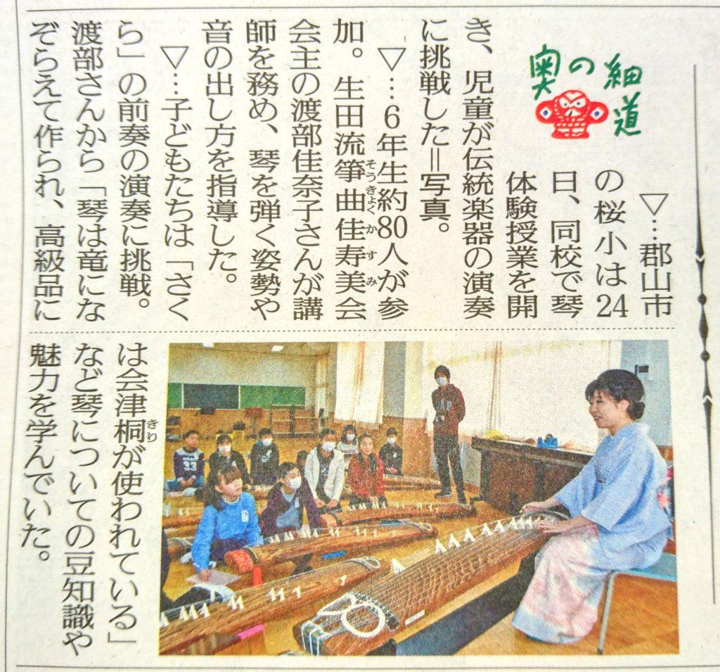 小学校で箏曲体験授業を実施する渡部佳奈子