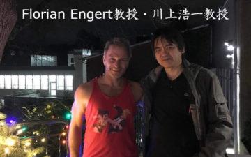 川上浩一教授とFlorian Engert教授