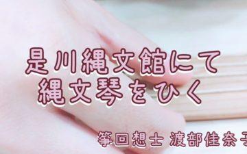 縄文琴サムネイル渡部佳奈子