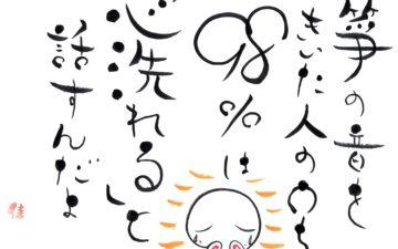 箏回想士渡部佳奈子筆へた字5