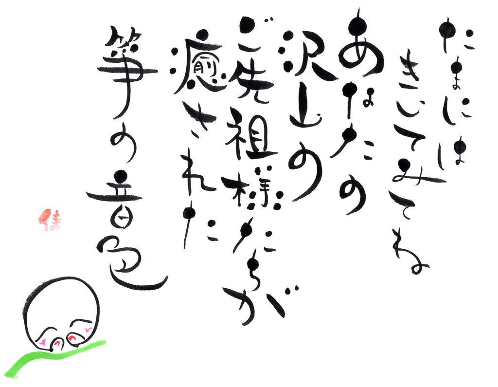 箏回想士渡部佳奈子筆へた字6