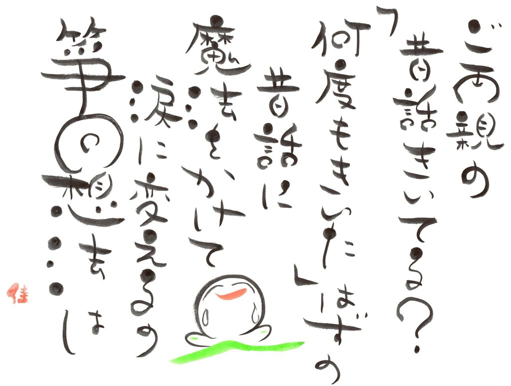 箏回想士渡部佳奈子筆へた字1