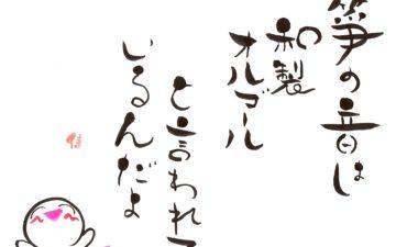箏回想士渡部佳奈子筆へた字3