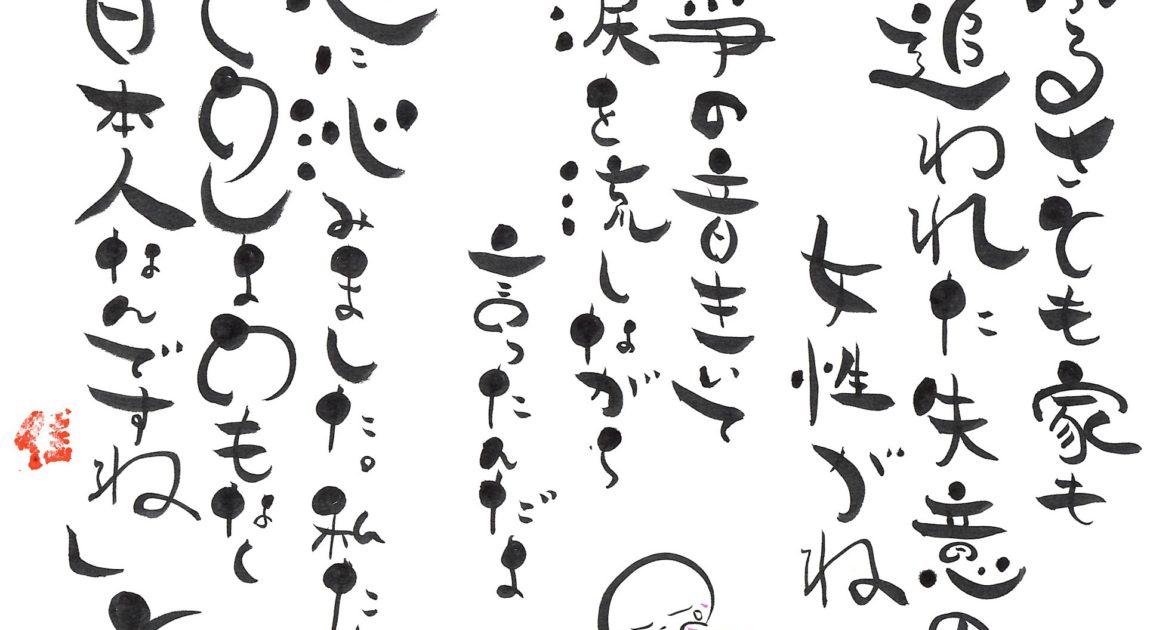 箏回想士渡部佳奈子筆へた字4