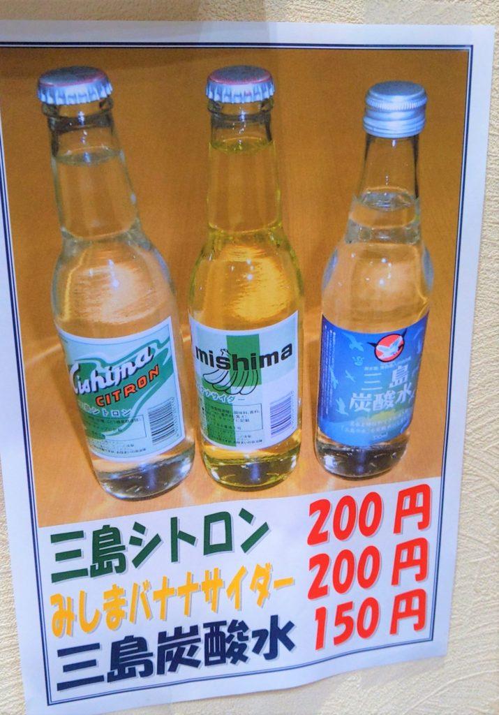 三島シトロンとみしまバナナサイダー・三島炭酸水