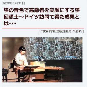 ニュースの深層齋藤泉解説員に取材を受ける箏回想士の渡部佳奈子