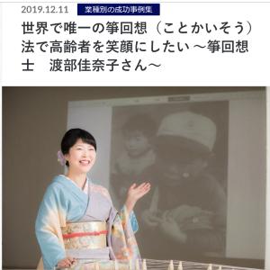 先生ビジネス百科に取材を受ける箏回想士の渡部佳奈子