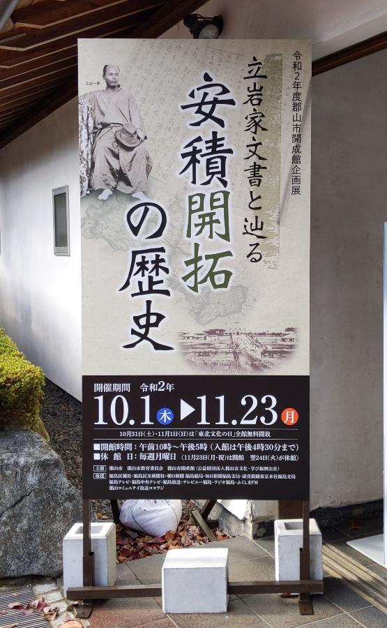 福島県郡山市にある日本遺産開成館安積開拓の歴史企画展立岩一郎邸箏曲演奏