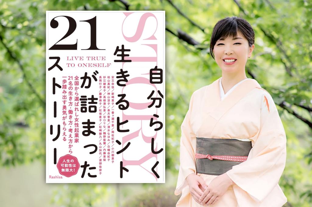 箏回想士渡部佳奈子の書籍自分らしく生きるヒントが詰まったストーリー21